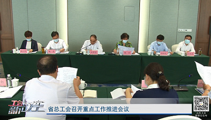 工会新时空   省总工会召开重点工作推进会议