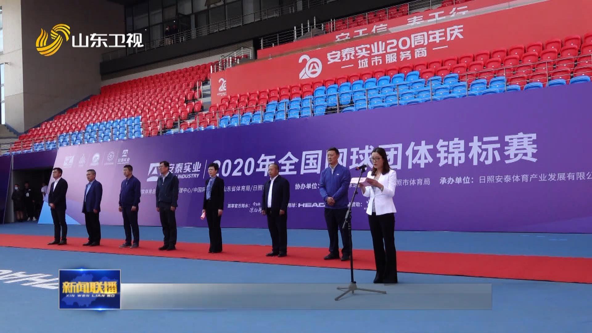 2020年全国网球团体锦标赛在日照开赛