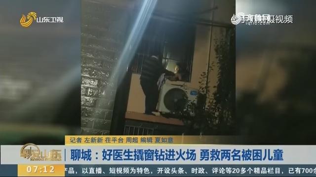 聊城:好医生撬窗钻进火场 勇救两名被困儿童
