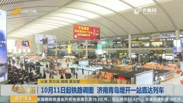 10月11日起铁路调图 济南青岛增开一站直达列车
