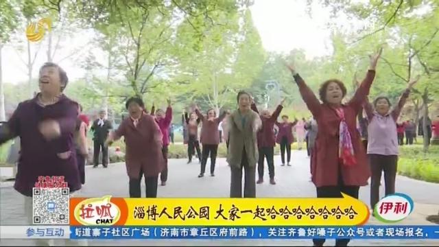 淄博人民公园 大家一起哈哈哈哈哈哈哈