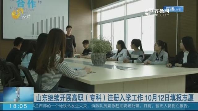 山东继续开展高职(专科)注册入学工作 10月12日填报志愿