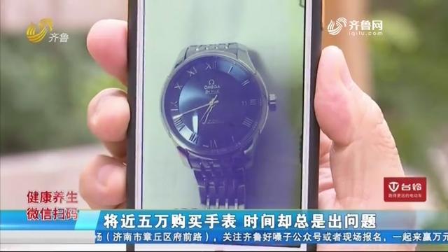 济南:将近五万购买手表 时间却总是出问题