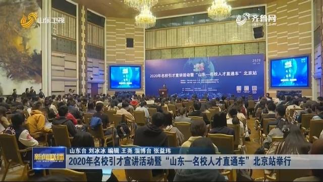 """2020年名校引才宣讲活动暨""""山东—名校人才直通车""""北京站举行"""