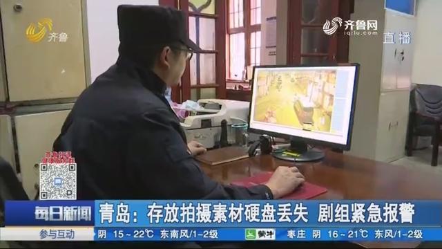 青岛:存放拍摄素材硬盘丢失 剧组紧急报警