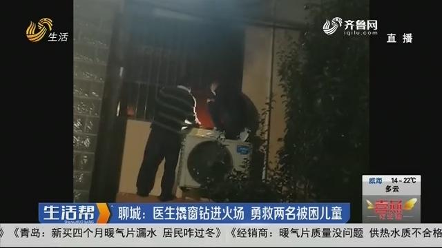聊城:医生撬窗钻进火场 勇救两名被困儿童