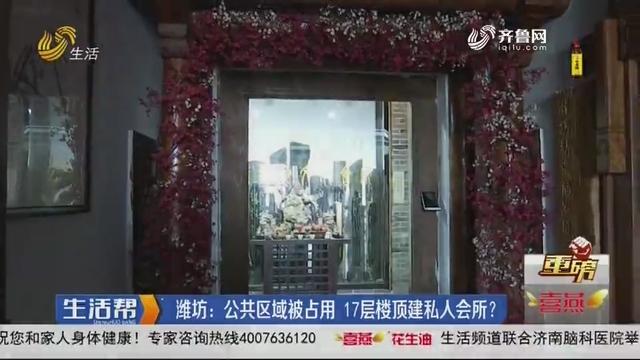 【重磅】潍坊:公共区域被占用 17层楼顶建私人会所?