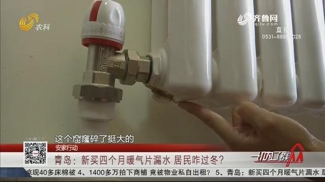 【安家行动】青岛:新买四个月暖气片漏水 居民咋过冬?