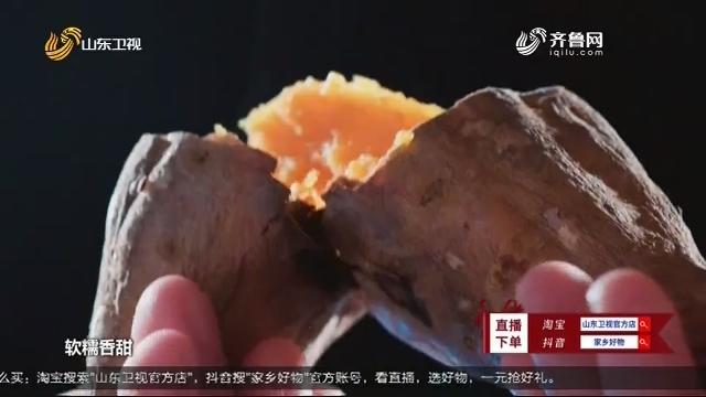 20201010《家乡好物》:烟台莱山区商务局副局长推荐好物