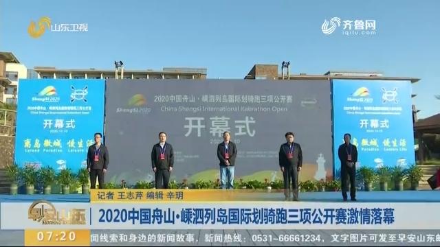 2020中国舟山·嵊泗列岛国际划骑跑三项公开赛激情落幕