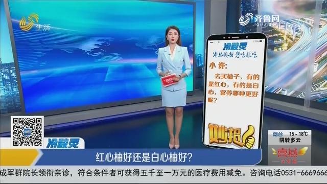 妙招:红心柚好还是白心柚好?
