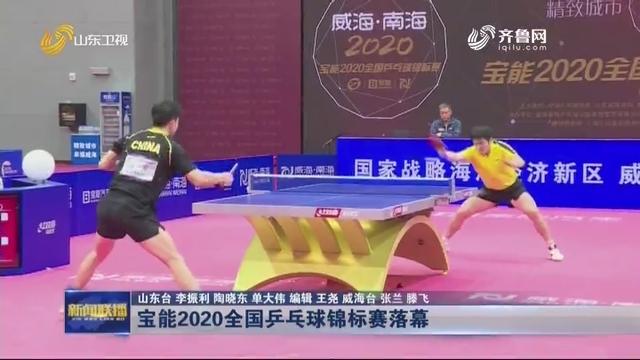 宝能2020全国乒乓球锦标赛落幕