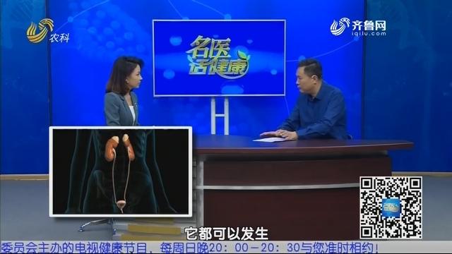 20201011《名医话健康》:名医王绍勇——膀胱癌的诊断与治疗