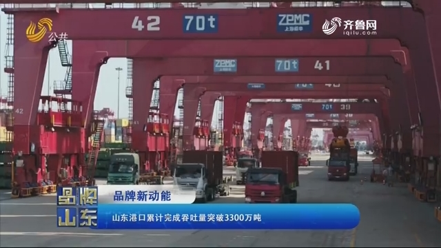 【品牌新动能】山东港口累计完成吞吐量突破3300万吨