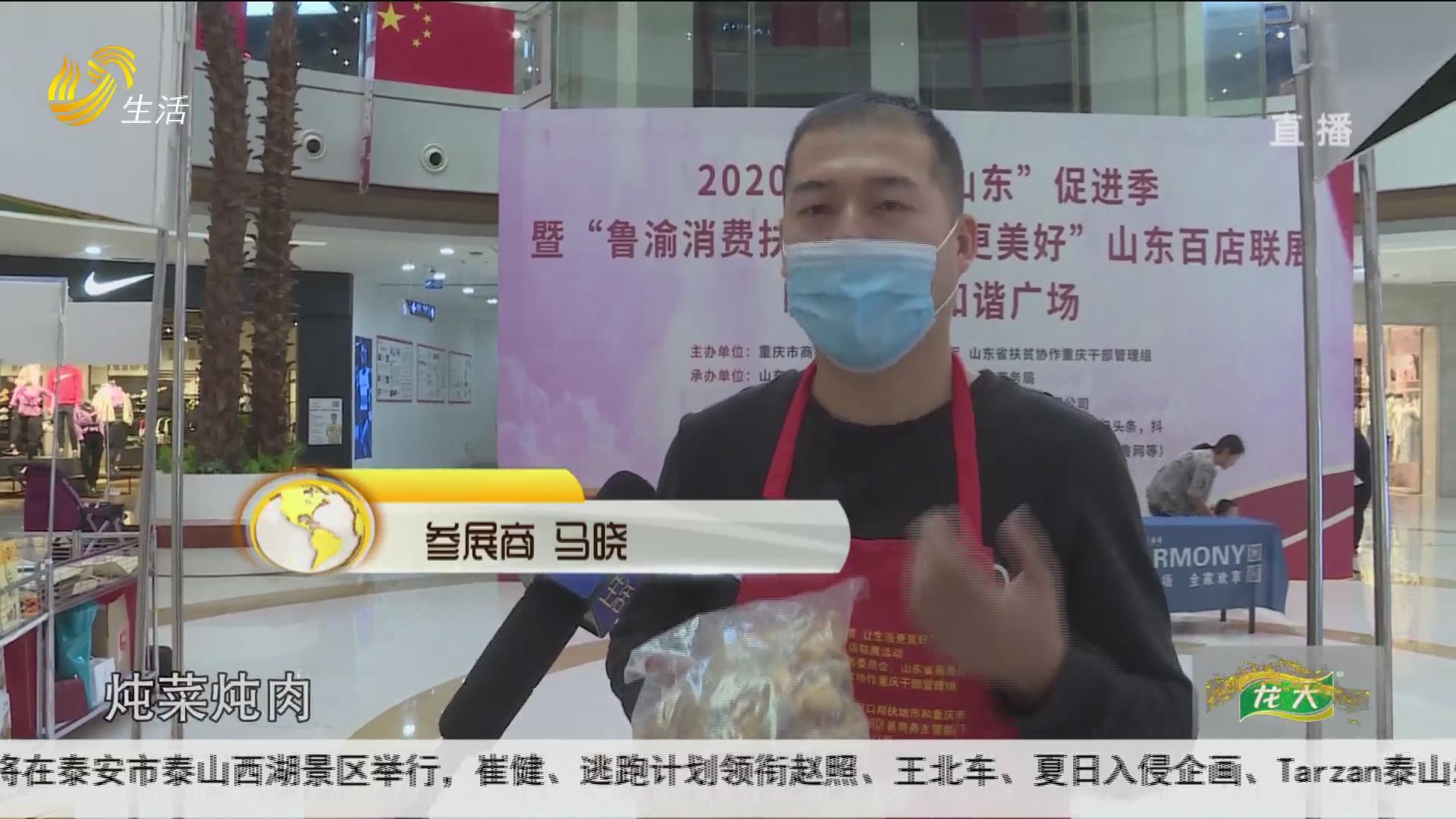 """2020""""渝货进山东""""促进季临沂站展销活动成功举办"""