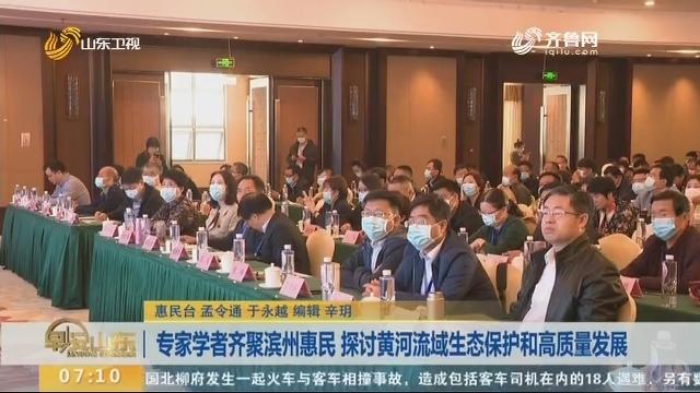 专家学者齐聚滨州惠民 探讨黄河流域生态保护和高质量发展