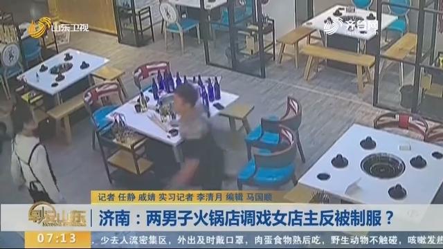 济南:两男子火锅店调戏女店主反被制服?