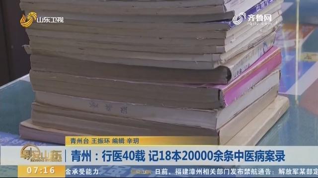 青州:行医40载 记18本20000余条中医病案录