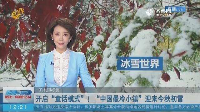 """【闪电短视频】开启""""童话模式""""!""""中国最冷小镇""""迎来今秋初雪"""