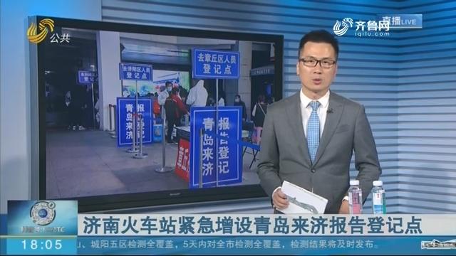济南火车站紧急增设青岛来济报告登记点