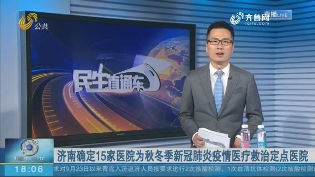济南确定15家医院为秋冬季新冠肺炎疫情医疗救治定点医院
