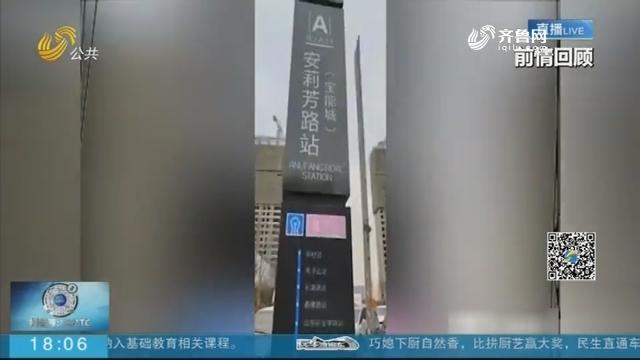 济南宝能城私设地铁站牌涉嫌虚假宣传已立案