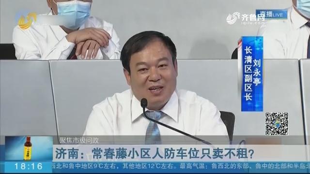 济南:常春藤小区人防车位只卖不租?