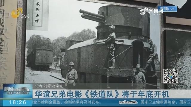 华谊兄弟电影《铁道队》将于年底开机