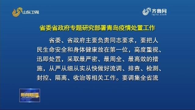 省委省政府专题研究部署青岛疫情处置工作