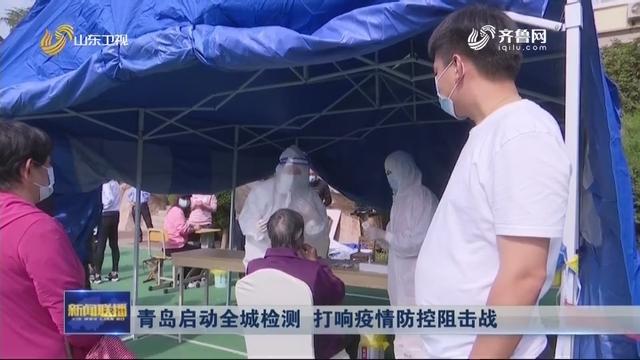 青岛启动全城检测 打响疫情防控阻击战