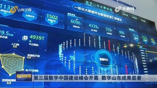第三届数字中国建设峰会开幕 数字山东成果显著