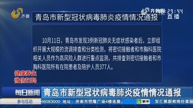 青岛市新型冠状病毒肺炎疫情情况通报