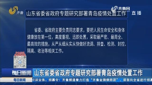 山东省委省政府专题研究部署青岛疫情处置工作
