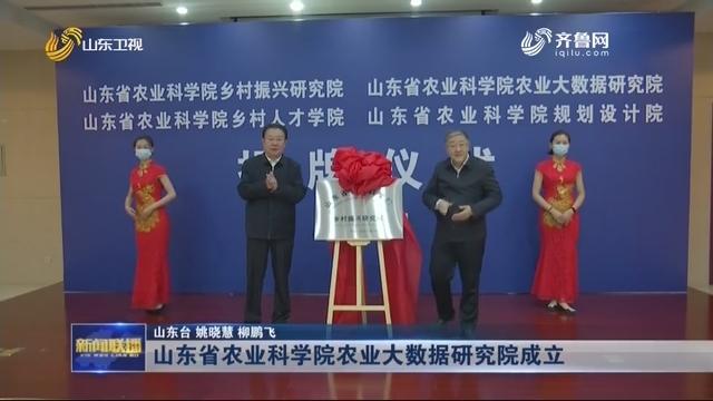 山东省农业科学院农业大数据研究院成立
