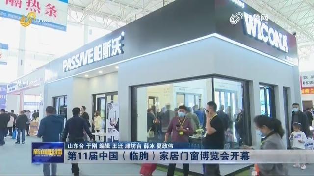 第11届中国(临朐)家居门窗博览会开幕