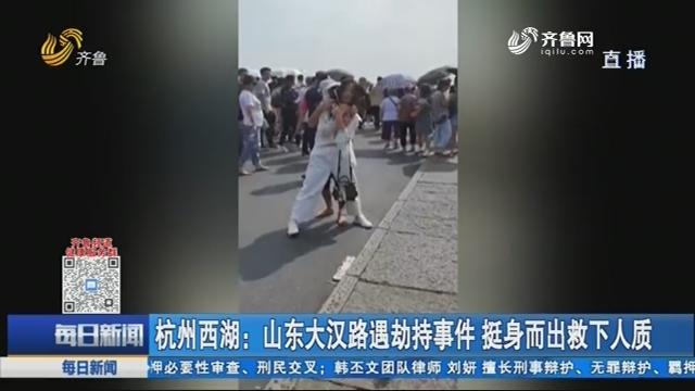 杭州西湖:山东大汉路遇劫持事件 挺身而出救下人质
