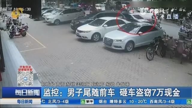 监控:男子尾随前车 砸车盗窃7万现金