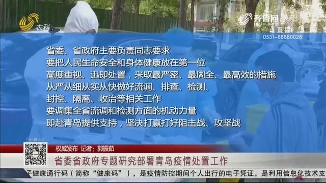 【权威发布】省委省政府专题研究部署青岛疫情处置工作