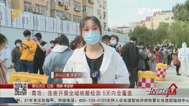 【群众关注】青岛:连夜开展全城核酸检测 5天内全覆盖