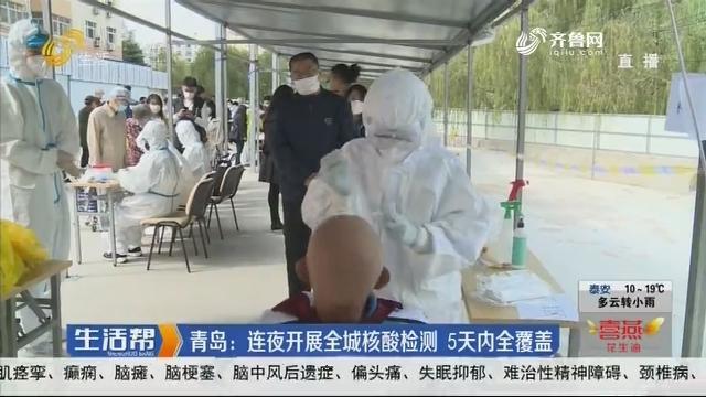 青岛:连夜开展全城核酸检测 5天内全覆盖