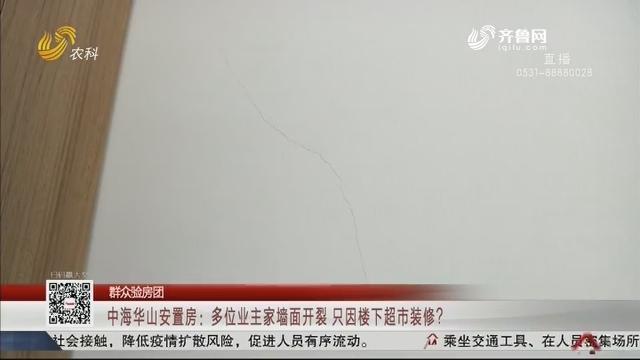 【群众验房团】中海华山安置房:多位业主家墙面开裂 只因楼下超市装修?