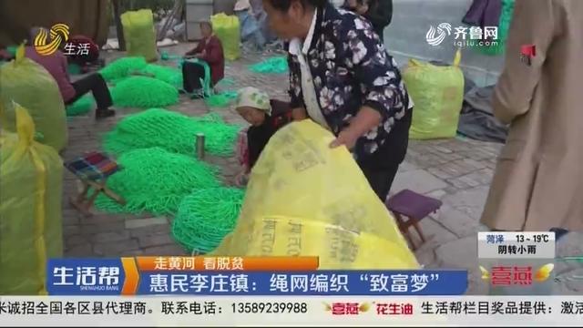 """【走黄河 看脱贫】惠民李庄镇:绳网编织""""致富梦"""""""