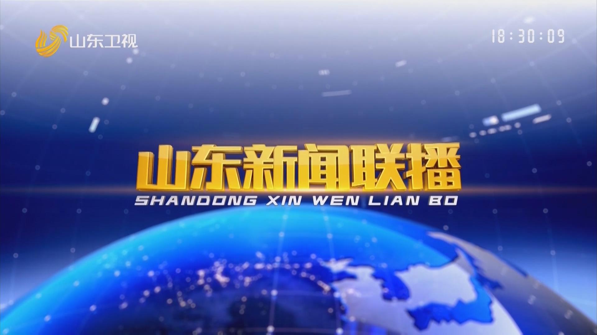 2020年10月12日山东新闻联播完整版