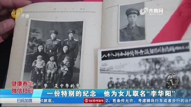"""一份特别的纪念 他为女儿取名""""李华阳"""""""