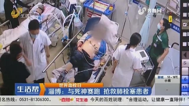 【世界血栓日】淄博:与死神赛跑 抢救肺栓塞患者