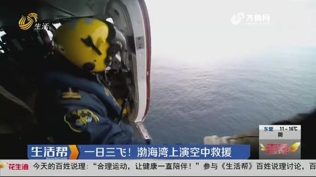 一日三飞!渤海湾上演空中救援