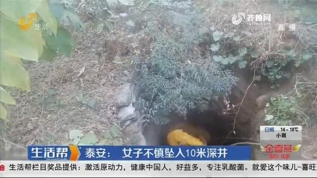 泰安:女子不慎坠入10米深井