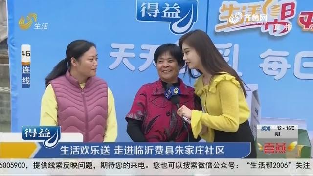 生活欢乐送 走进临沂费县朱家庄社区
