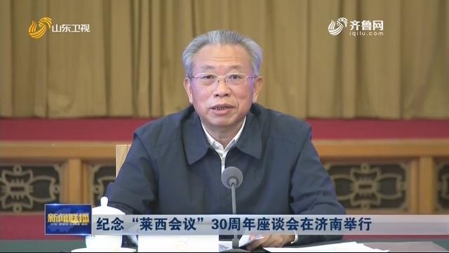"""纪念""""莱西会议""""30周年座谈会在济南举行"""