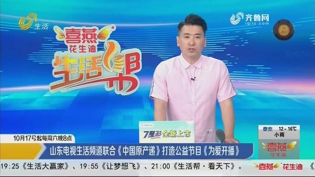 山东电视生活频道联合《中国原产递》打造公益节目《为爱开播》